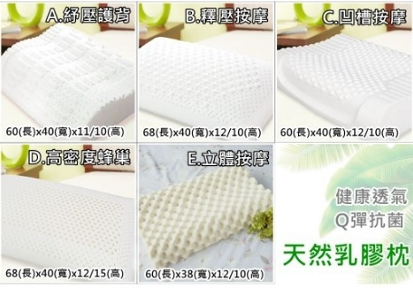畢卡索泰國乳膠枕 – 囍市多趣活購物