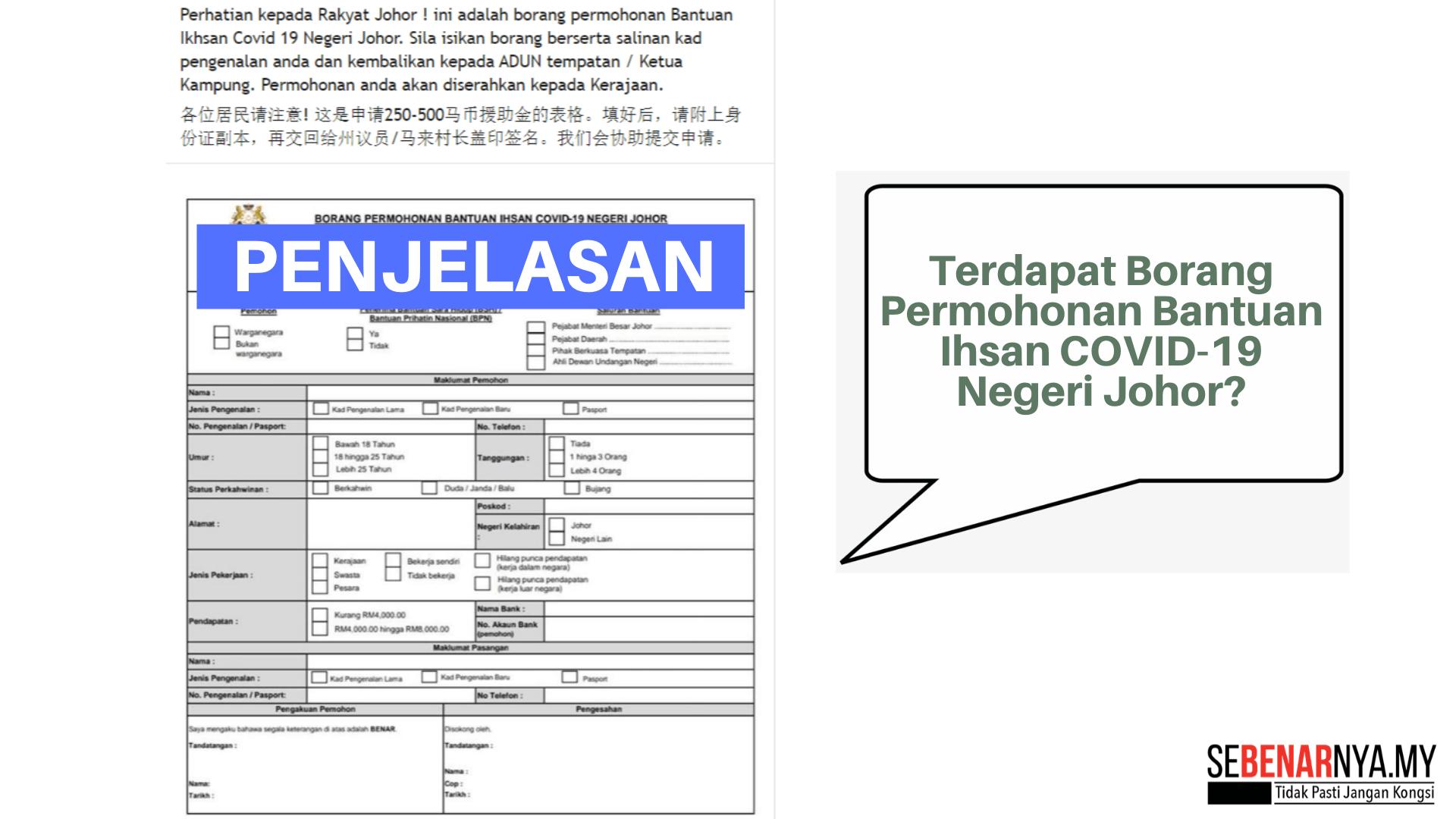 Borang Permohonan Bantuan Ihsan Covid 19 Negeri Johor Yang Tular Di Media Sosial Bukan Untuk Edaran Awam Sebenarnya My