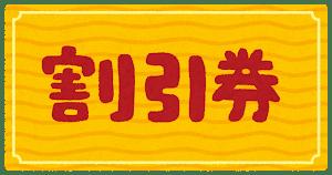 ticket_waribikiken.png