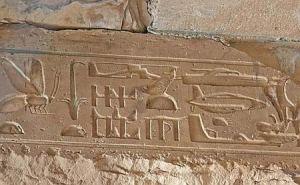 Egipt - Hieroglifele din Abydos