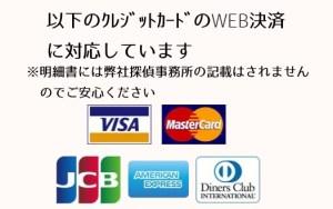 クレジットカード決済の説明