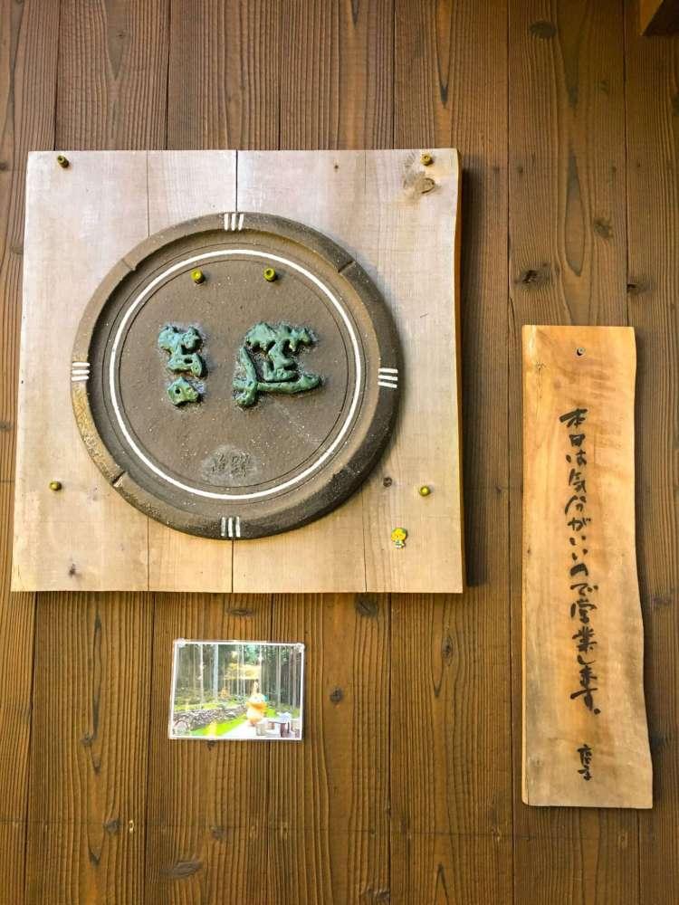 Looking for secret treasures? Kokemushiro Moss Garden Cafe, a hidden gem in the heart of Ehime Prefecture - Japan.