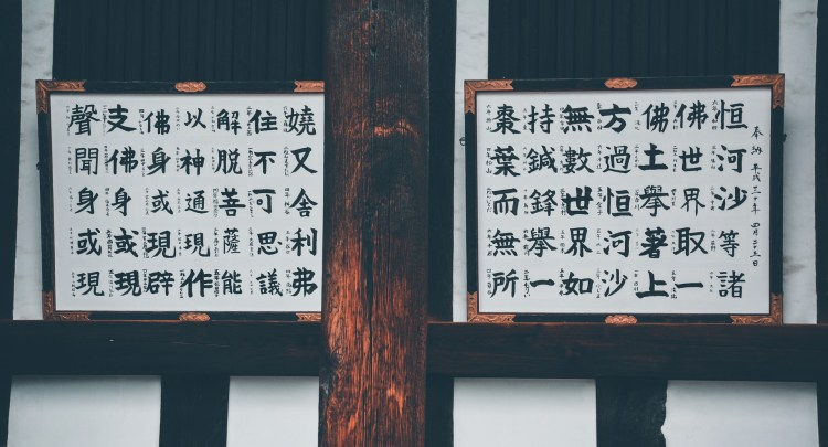 Old Japanese characters writing - Evelyn Chai - Pixabay