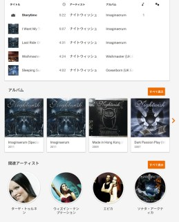 Google Play Music 関連