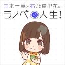 生放送:三木一馬と石飛恵里花のラノベは人生!(株式會社 ...