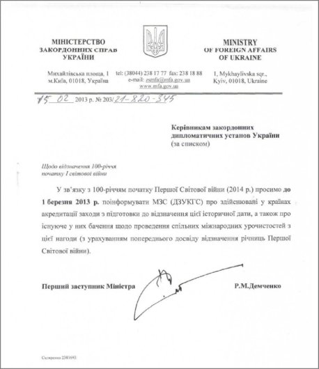 Miniduke Ukraine document 2