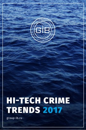 Group-IB presented Hi-Tech Crime Trends 2017 report