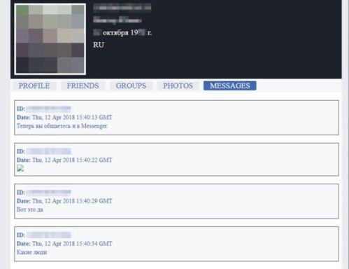 FAcebook accounts hacked