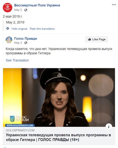 Facebook campaign Russia Ukraine