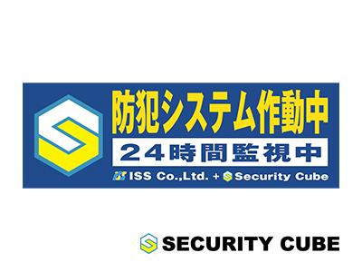 プラン一覧   侵入者を防ぐ防犯システムならセキュリティキューブ