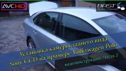 Камера заднего вида VolksWagen Polo Sedan