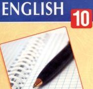English-10th-Past-Papers