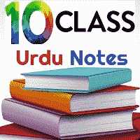 Download 10th Class Urdu Notes Paper 7