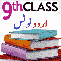 9th-class-Urdu-Book-Notes