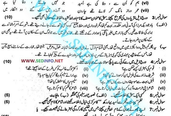 9th Class Urdu Past Papers BISE Lahore Subjective
