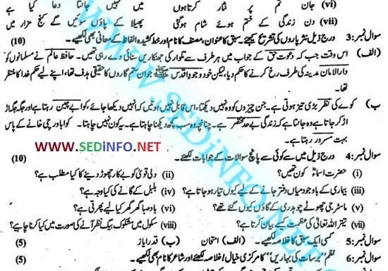 9th Class Urdu Past Papers BISE Sargodha