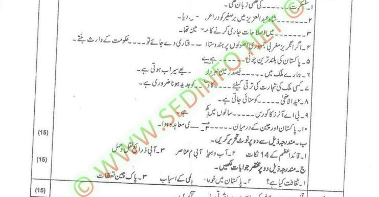 Code 202 Summer 2015 AIOU Past Papers