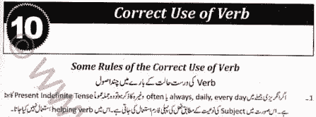 9th-English-correct-use-of-verb