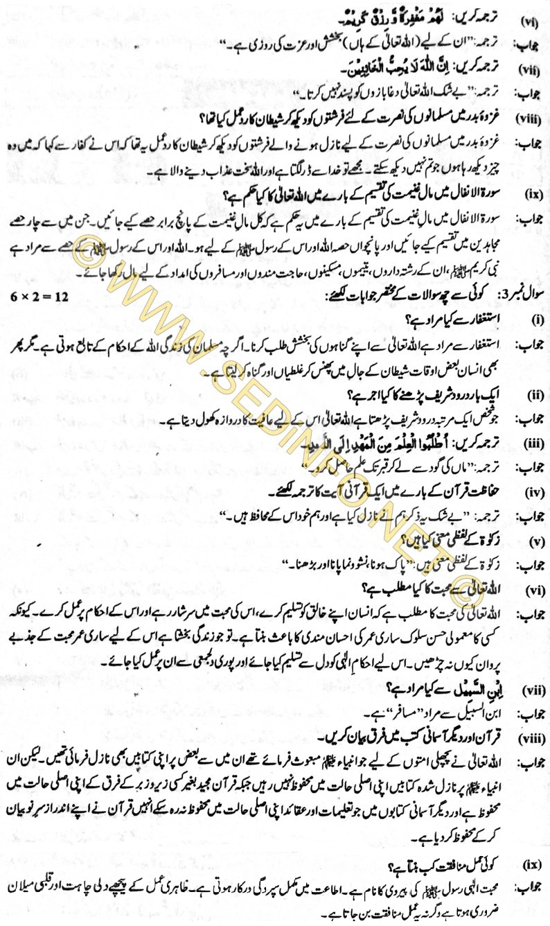 9th Class Islamiyat Lazmi Solved Past Papers 2017