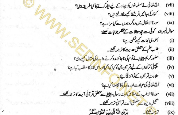 9th Class Islamiyat BISE DG Khan Past Paper 2017