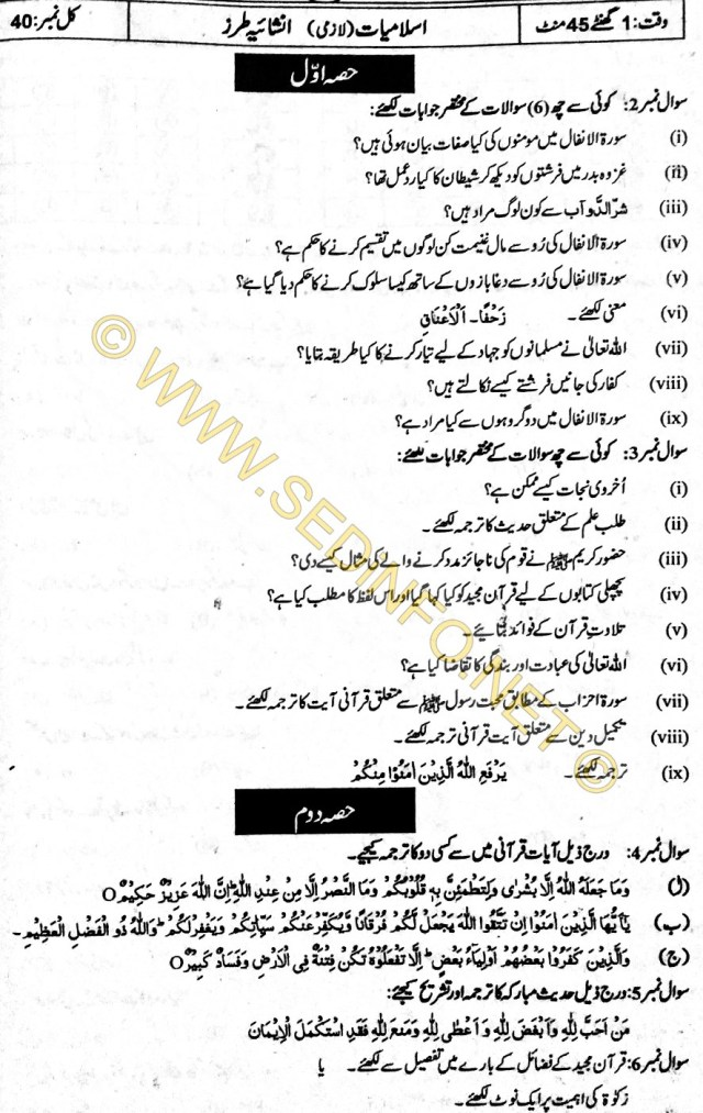 DG-Khan-Board-Past-Paper-Subjective-2017