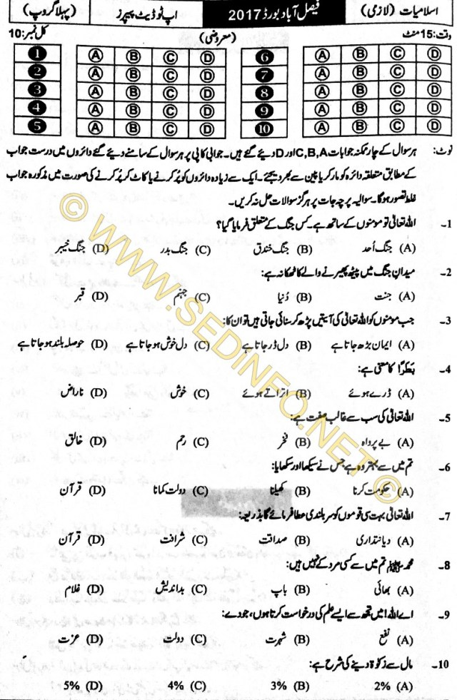 Faisalabad-Board-Past-Paper-Objective-2017