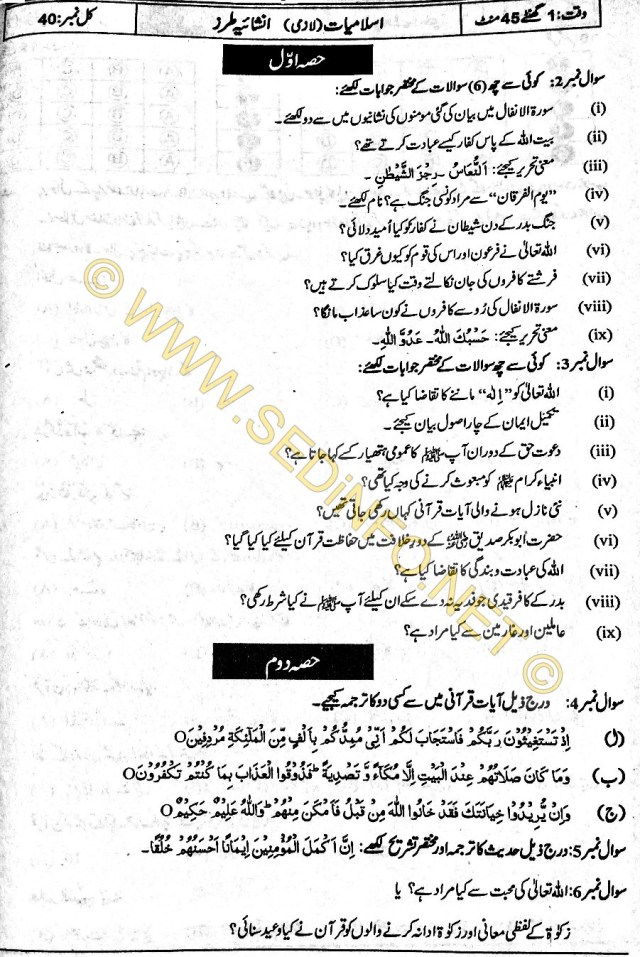 Lahore-Board-Past-Paper-Subjective-2017