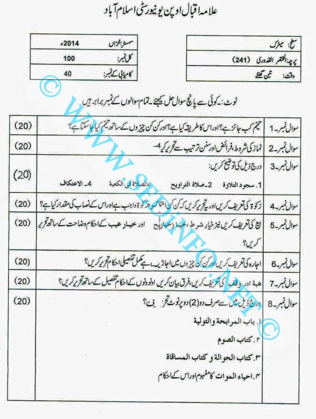 Matric-Code-241-AIOU-Past-Papers-Autumn-2014