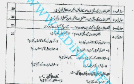 Matric-Code-241-AIOU-Past-Papers-Spring-2012