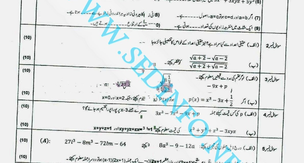 Matric-Code-247-AIOU-Past-Papers-Autumn-2011