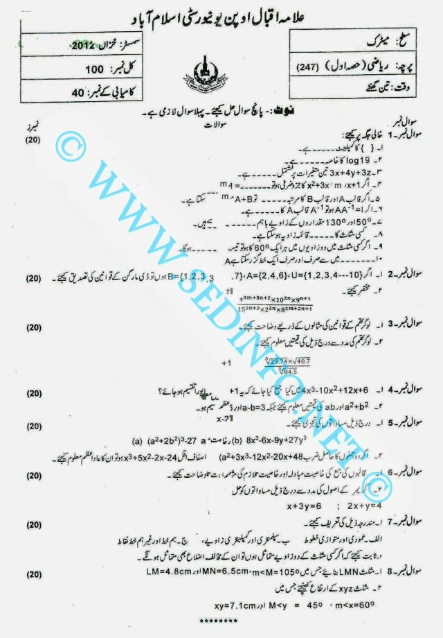 Matric-Code-247-AIOU-Past-Papers-Autumn-2012