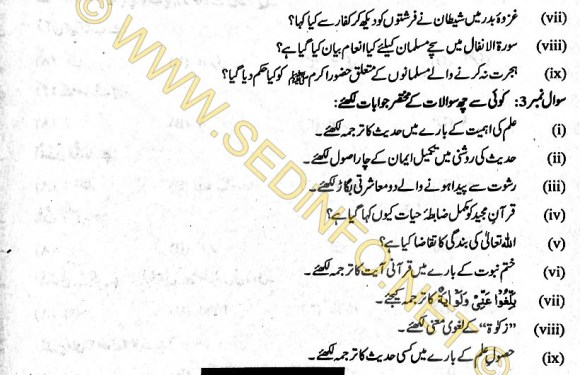 9th Class Islamiyat BISE Rawalpindi Past Paper 2017