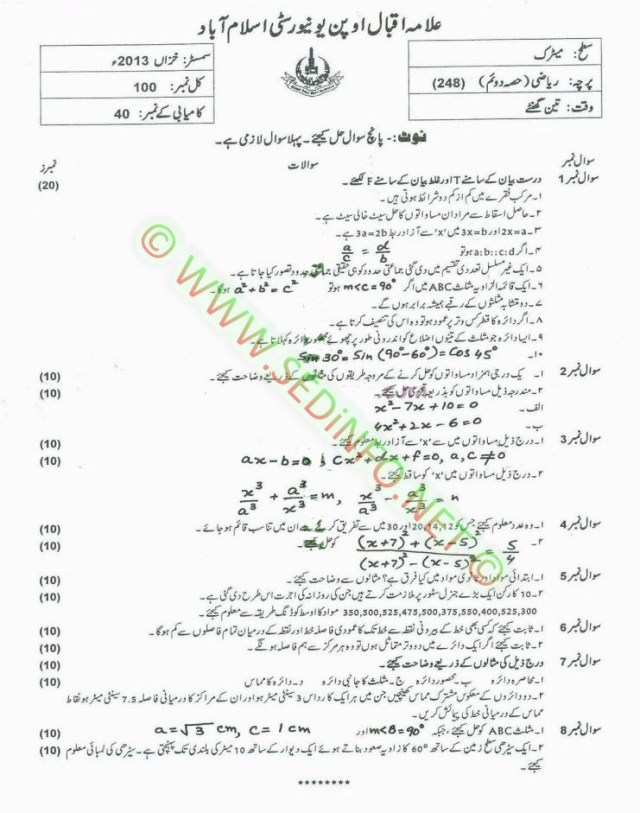 Matric-Code-248-AIOU-Past-Papers-Autumn-2013
