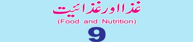 9th-class-Food-and-Nutrition-textbook-Urdu-medium-cover-page