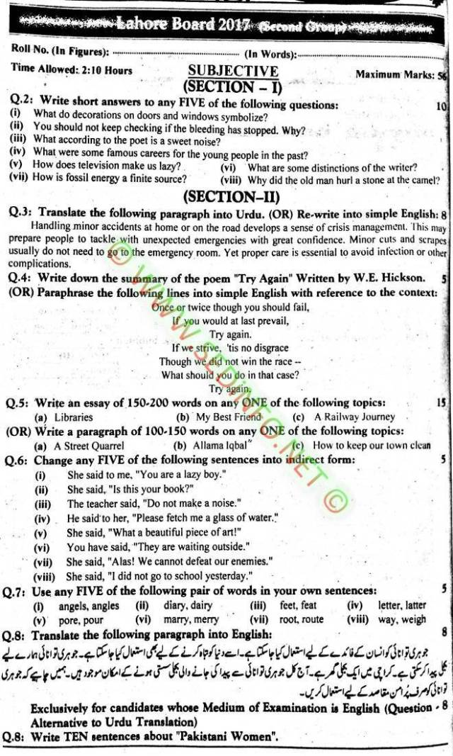 10th-English-Past-Papers-lahore-Board-2017-subjective-Group-2