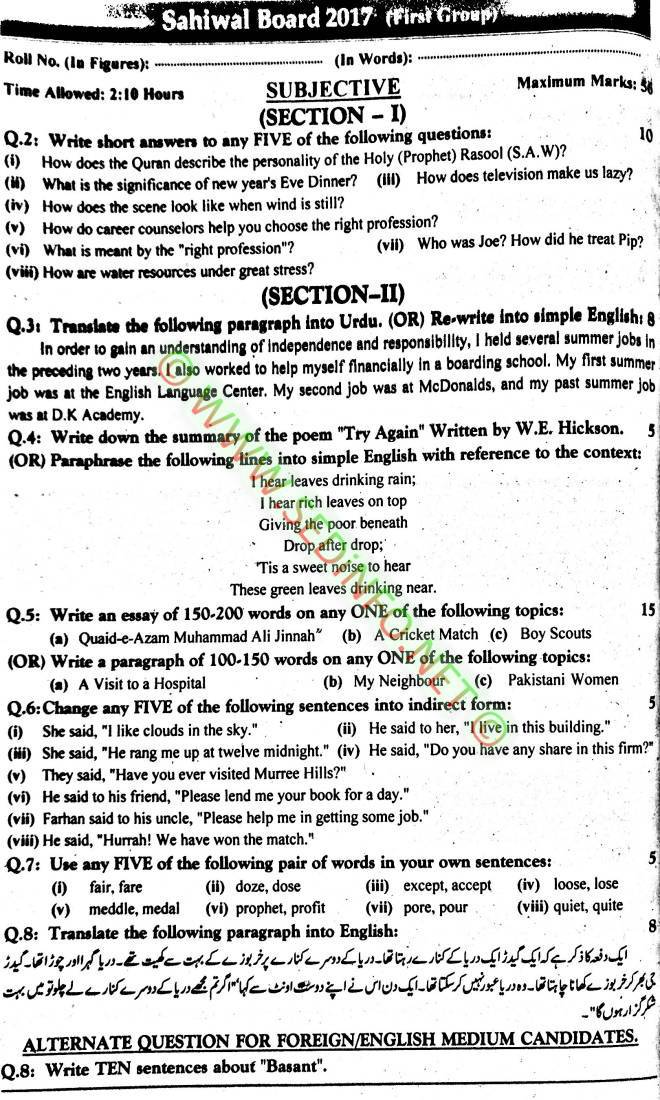 10th English Past Papers Sahiwal Board 2017 Subjective Group 1