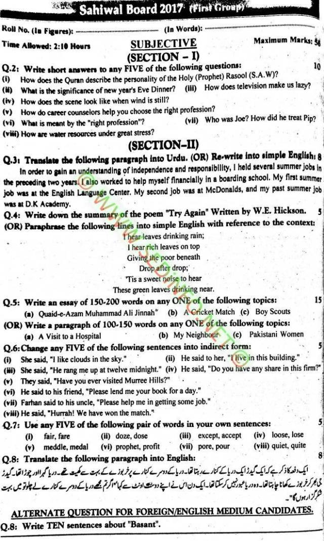 10th-English-Past-Papers-sahiwal-Board-2017-subjective-Group-1