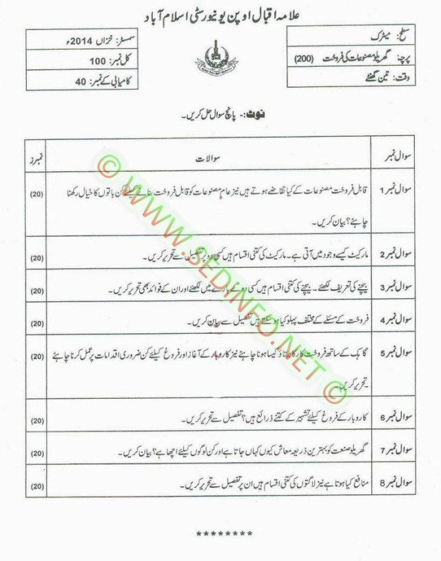 AIOU-Matric-Code-200-Past-Papers-Autumn-2014