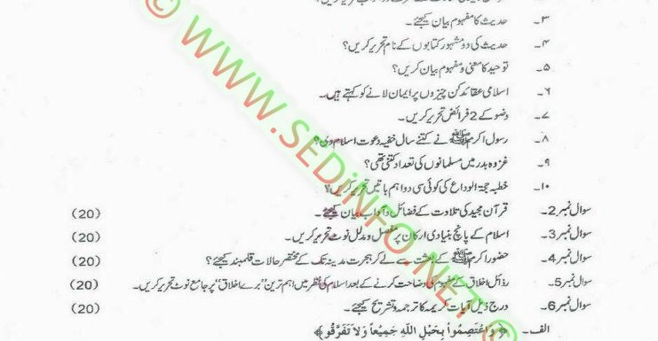 AIOU Matric Code 201 Past Papers Autumn 2014