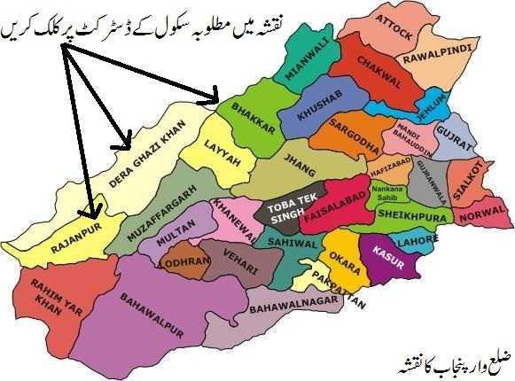 Punjab-Province-of-Pakistan-district-wise-map