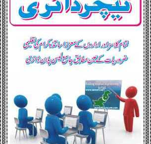 Teacher diary featured image