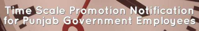Time Scale Promotion Notification For Punjab Government Employees