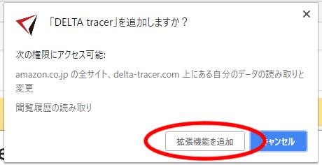 DELTA tracer 設定 方法 使い方