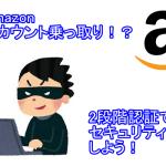 2段階認証の設定でAmazonアカウント乗っ取り防止