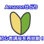Amazonせどり初心者講座を再始動!