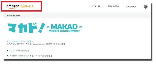 Amazon公認せどりツール/マカド!