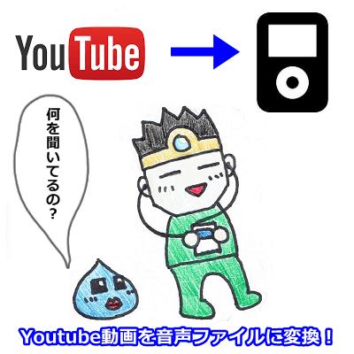 youtubeから音声ファイルへ