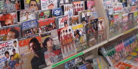 「新品雑誌せどり」におけるリスク回避の後出しジャンケン戦法!