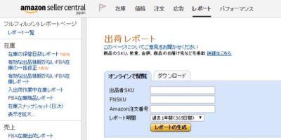 出荷レポート活用法~FBA販売の履歴を商品単位で確認する~
