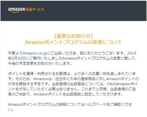 Amazonが出品者への強制的ポイント負担の方針を撤回 これは素直に喜ぶべきか?